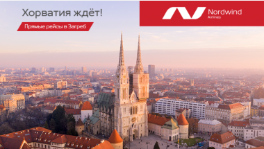 Read more: Nordwind Airlines will continue operations to Zagreb in winter