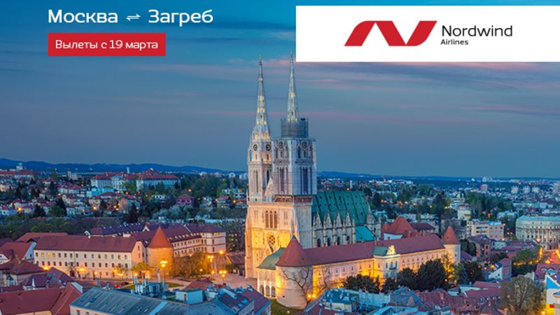 Nordwind Airlines Moskva - Zagreb